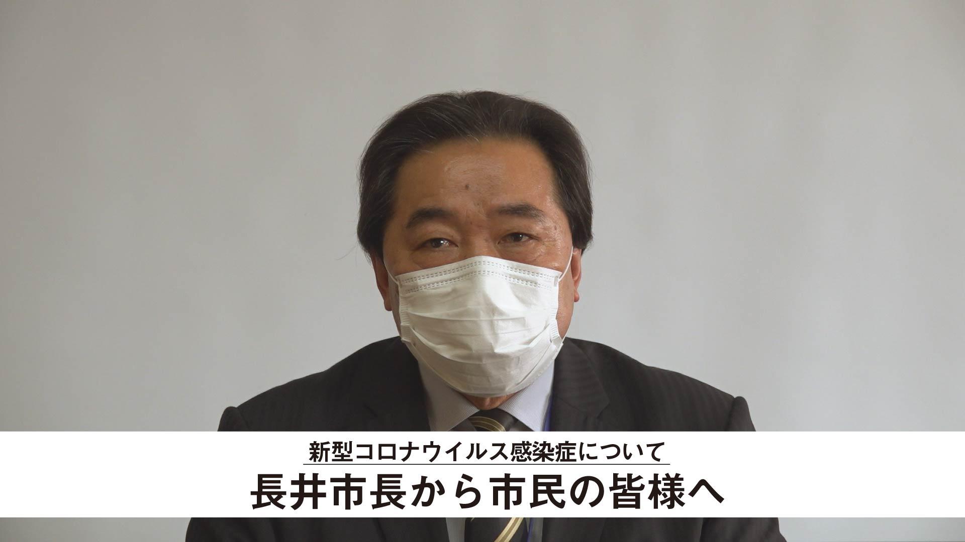 【長井市】新型コロナウイルスに関する市長メッセージ(令和2年4月15日):画像