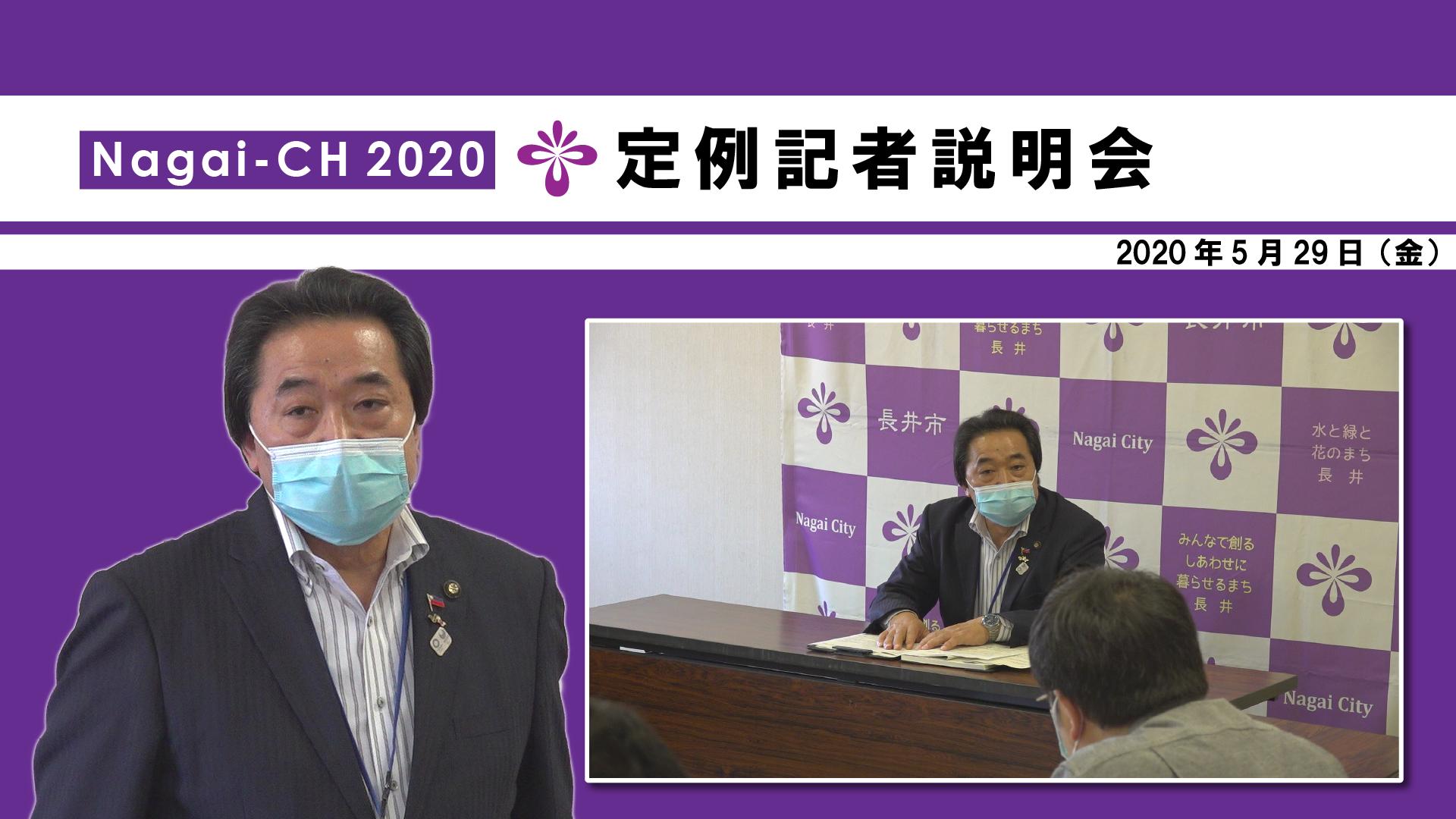 【長井市】定例記者説明会(令和2年5月29日)