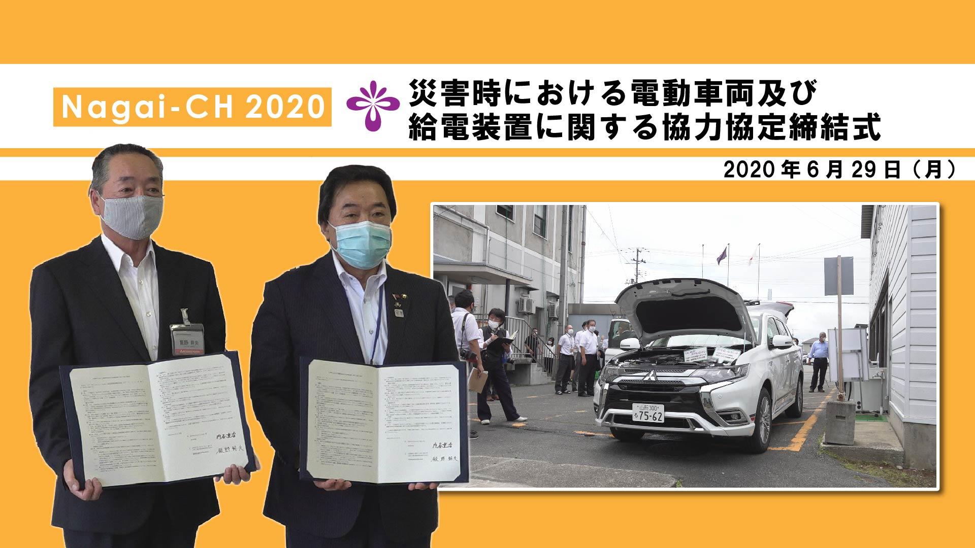 【長井市】山形三菱自動車販売�と災害時における動車両及び給電装置に関する協力協定締結式(令和2年6月29日):画像
