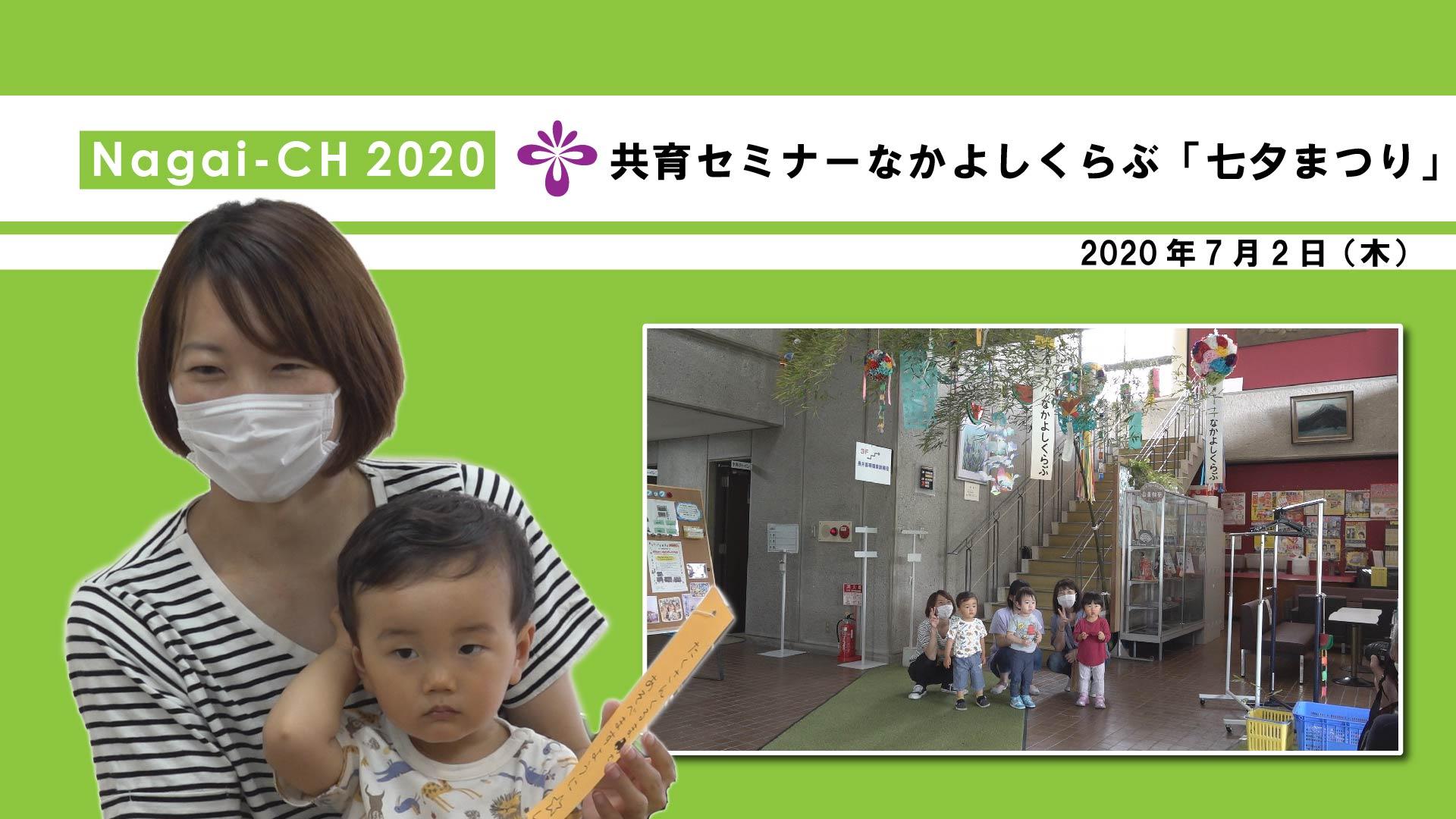 【長井市】共育セミナーなかよしくらぶ「七夕まつり」(令和2年7月2日):画像