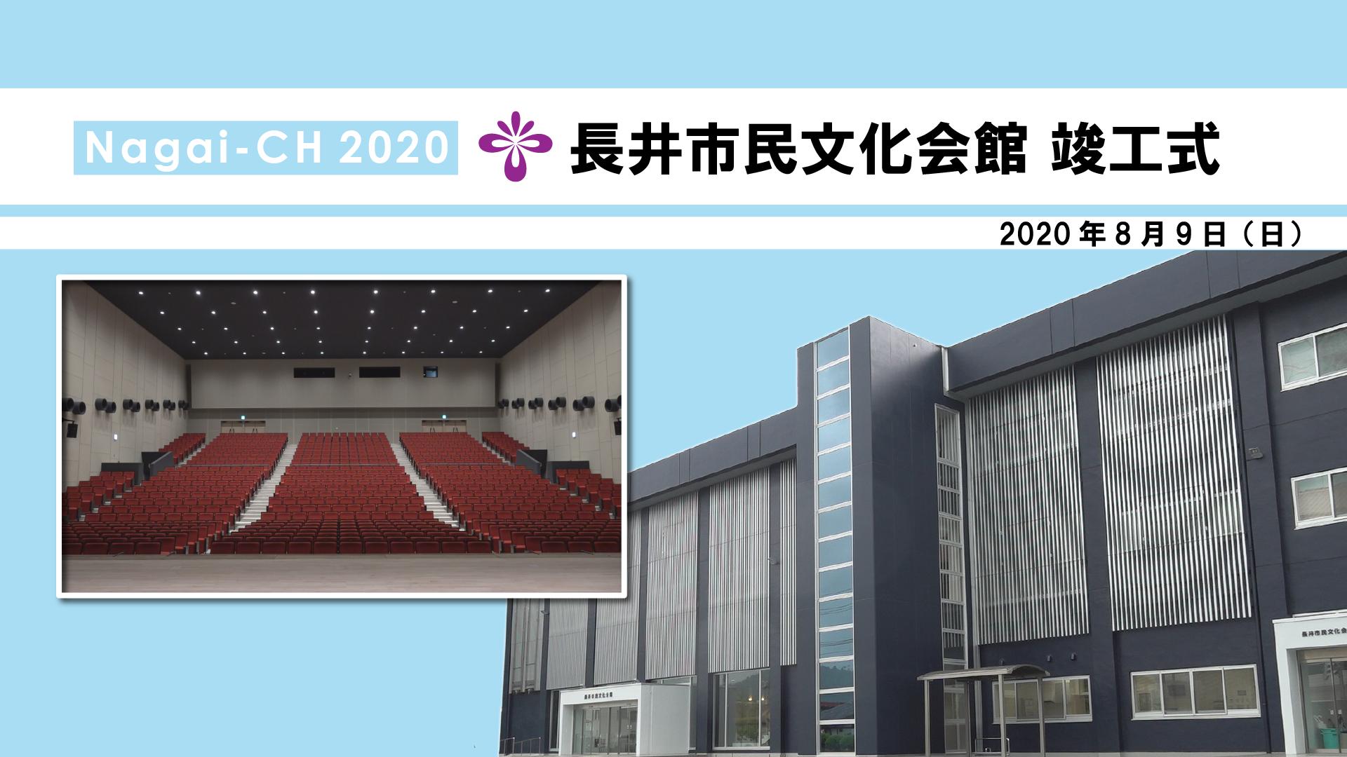 【長井市】長井市民文化会館竣工式(令和2年8月9日):画像