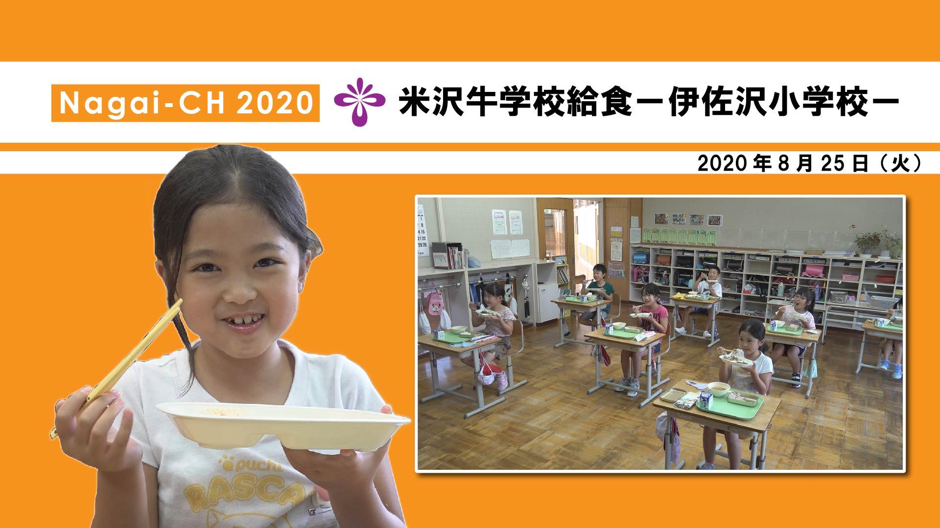 【長井市】米沢牛学校給食〜伊佐沢小学校〜(令和2年8月25日):画像