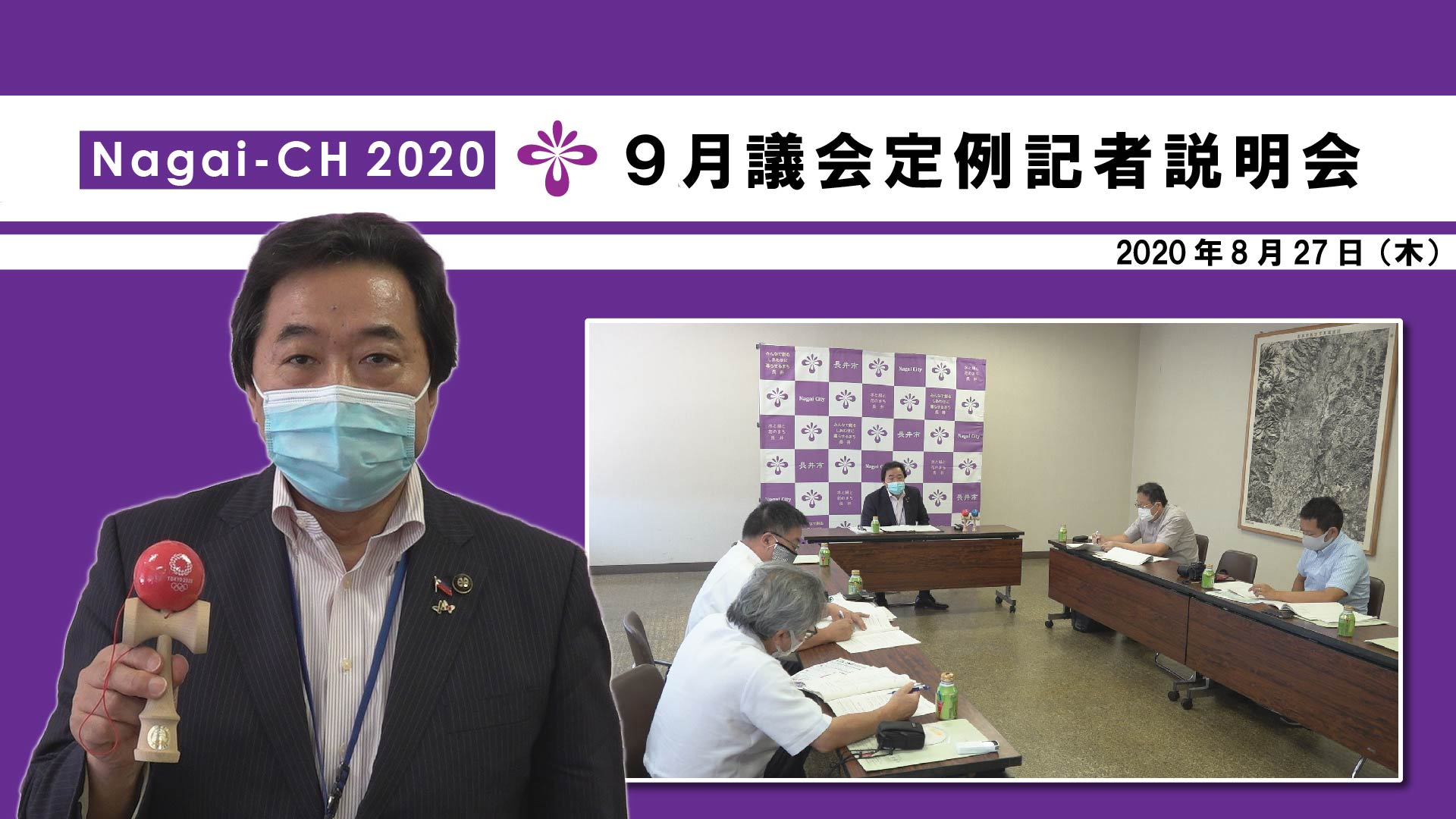 【長井市】定例記者説明会(令和2年8月27日)