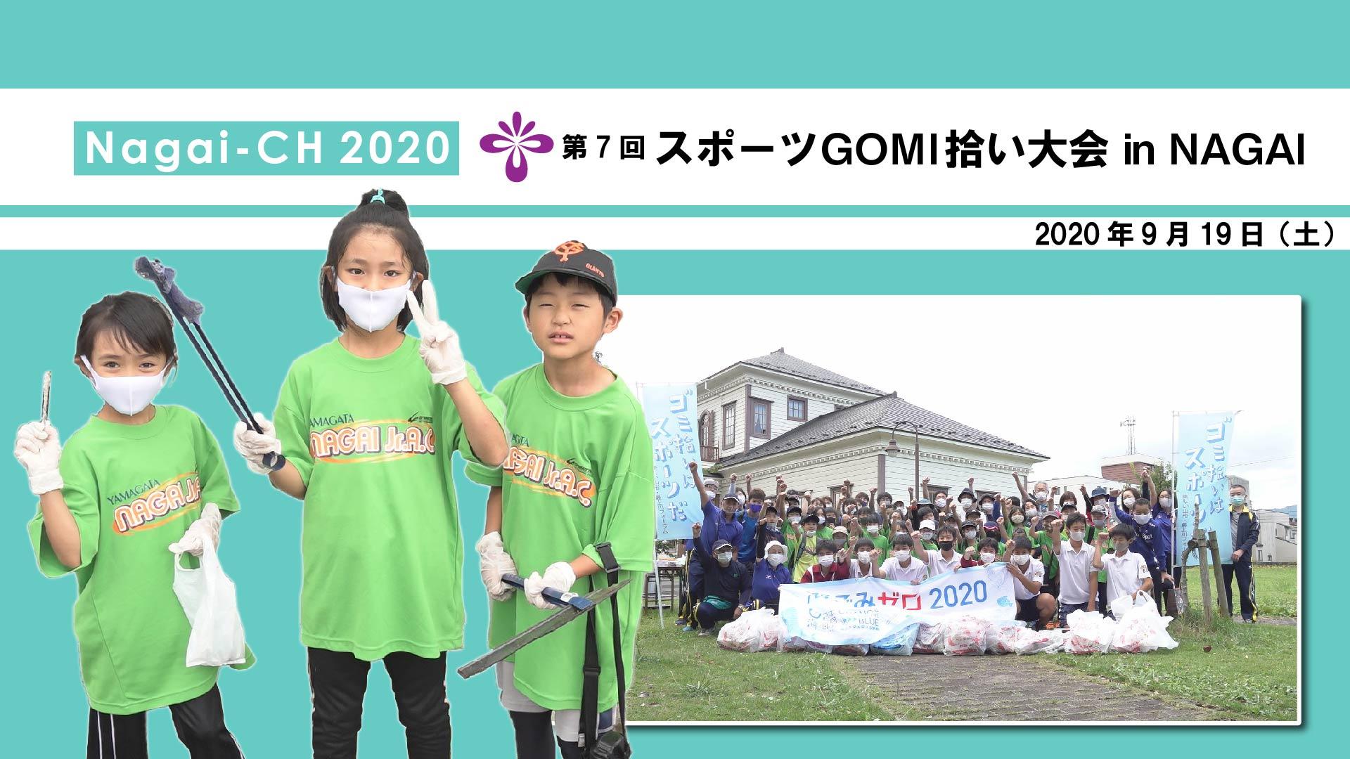 【長井市】スポーツGOMI拾い大会(令和2年9月19日):画像