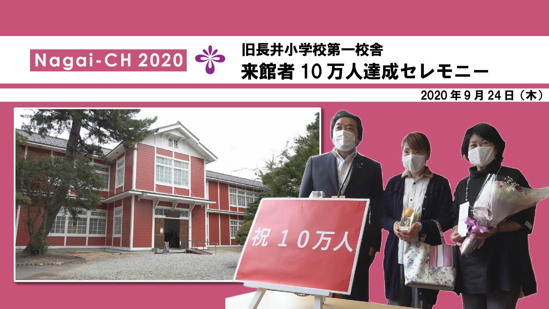 【長井市】旧長井小学校第一校舎来館者10万人達成セレモニー(令和2年9月24日):画像