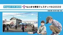 【長井市】もとまち青空フェスティバル2020(令和2年10月18日):画像