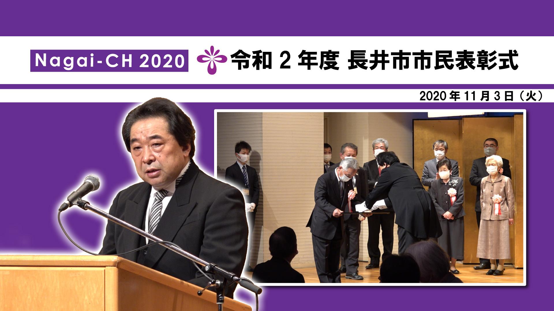 【長井市】令和2年度長井市市民表彰式(令和2年11月3日):画像