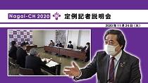 【長井市】定例記者説明会(令和2年11月24日):画像