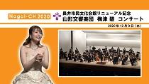 【長井市】長井市民文化会館リニューアル記念 山形交響楽団 梅津碧 コンサート(令和2年12月9日):画像