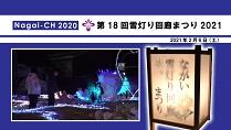 【長井市】第18回ながい雪灯り回廊まつり2021(令和3年2月6日):画像