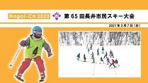 【長井市】第65回長井市民スキー大会(令和3年2月7日):画像