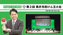 【長井市】第2回長井市民けん玉大会(令和3年2月14日):画像