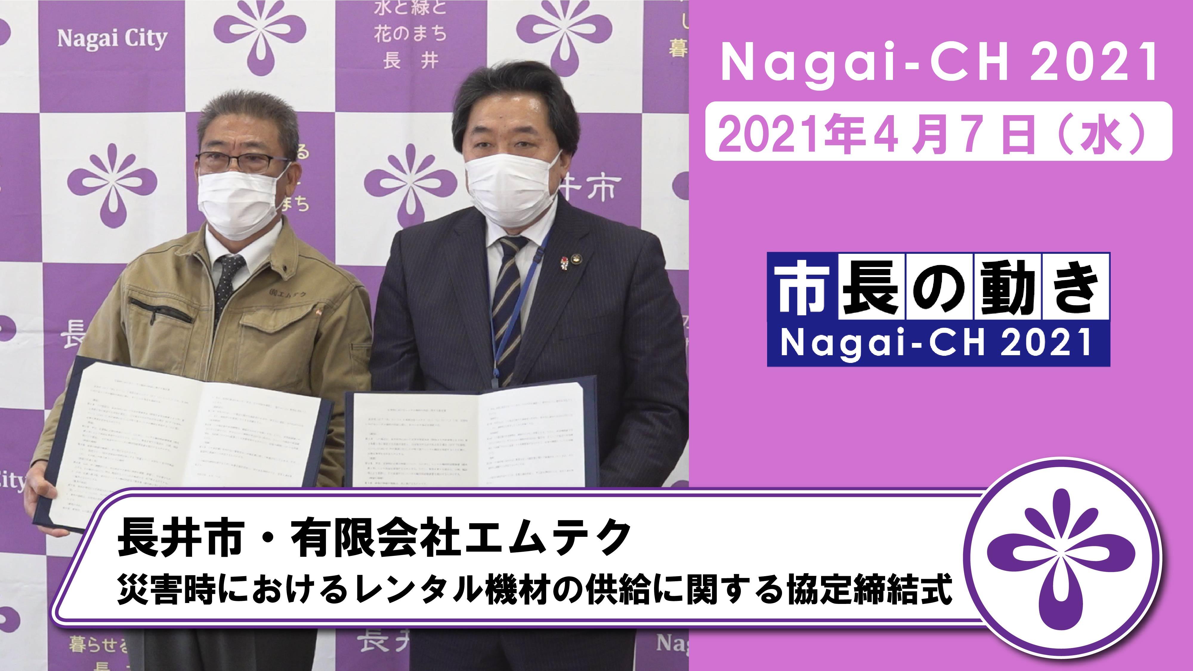 【長井市】有限会社エムテク災害時におけるレンタル機材の供給に関する協定締結式(令和3年4月7日):画像