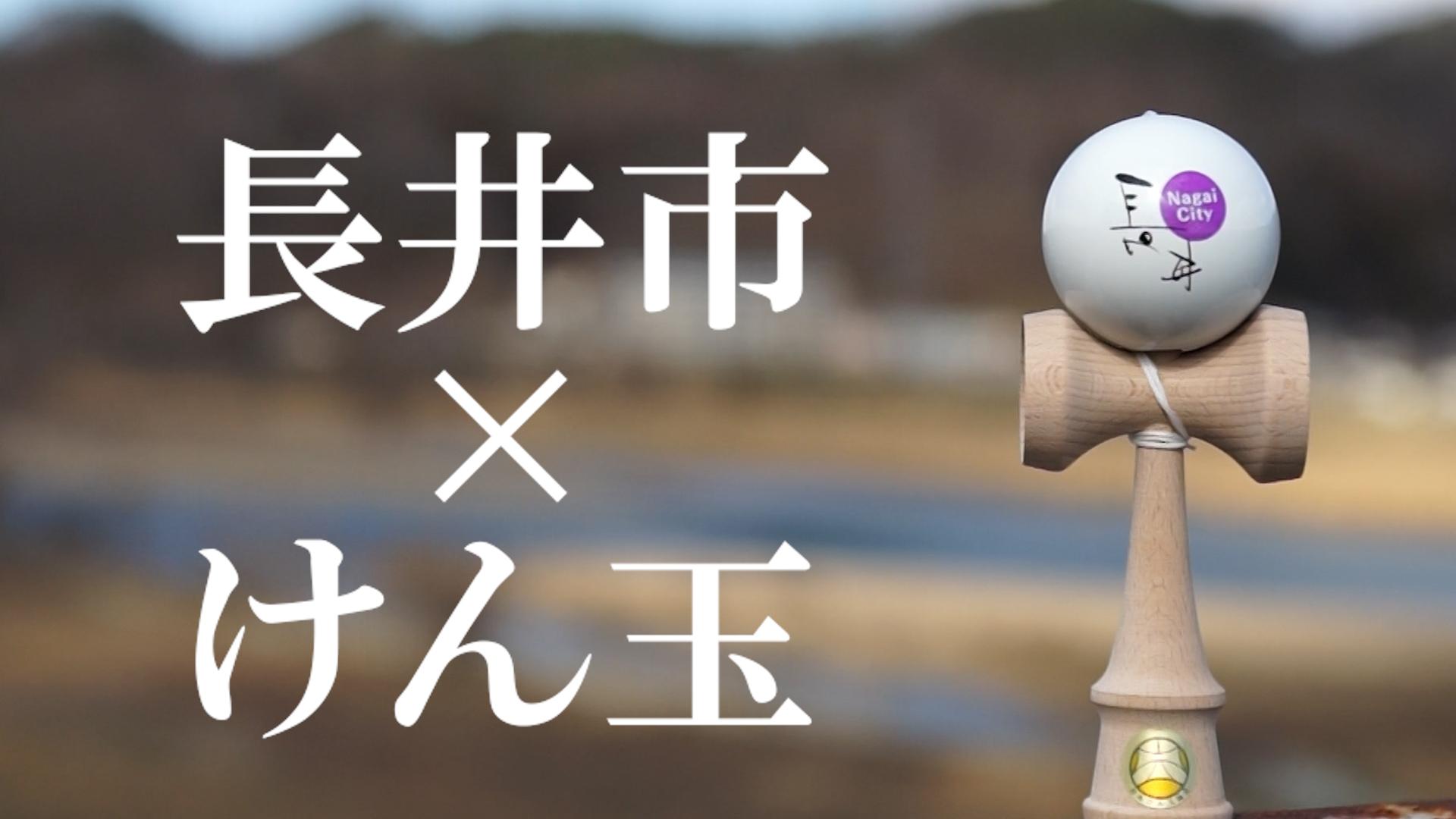 【長井市】特集「長井市×けん玉」:画像