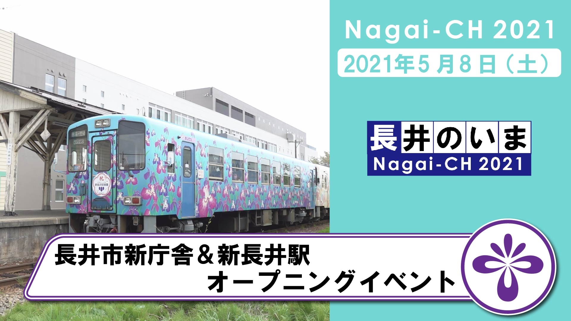 【長井市】長井市新庁舎&新長井駅オープニングイベント(令和3年5月8日):画像