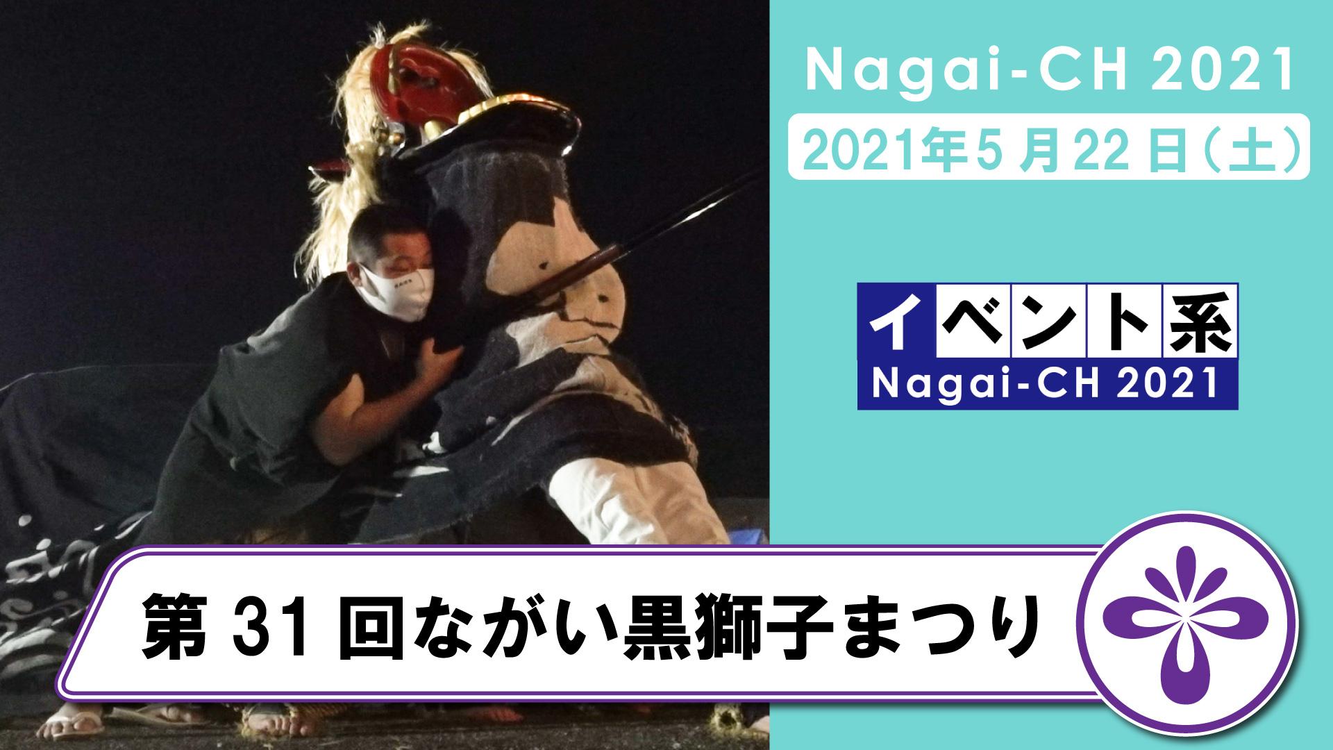 【長井市】第31回ながい黒獅子まつり(令和3年5月22日):画像