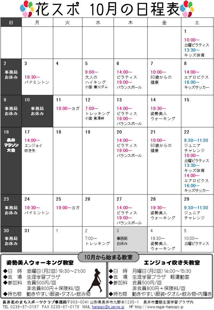 10月の日程表:画像