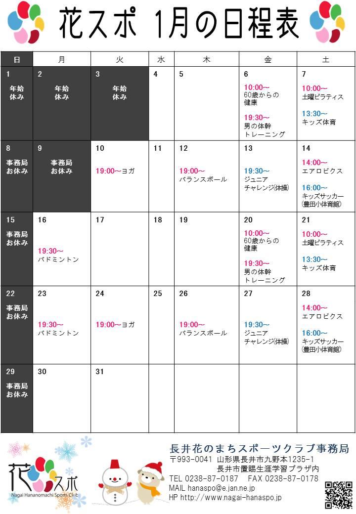 1月の日程表:画像