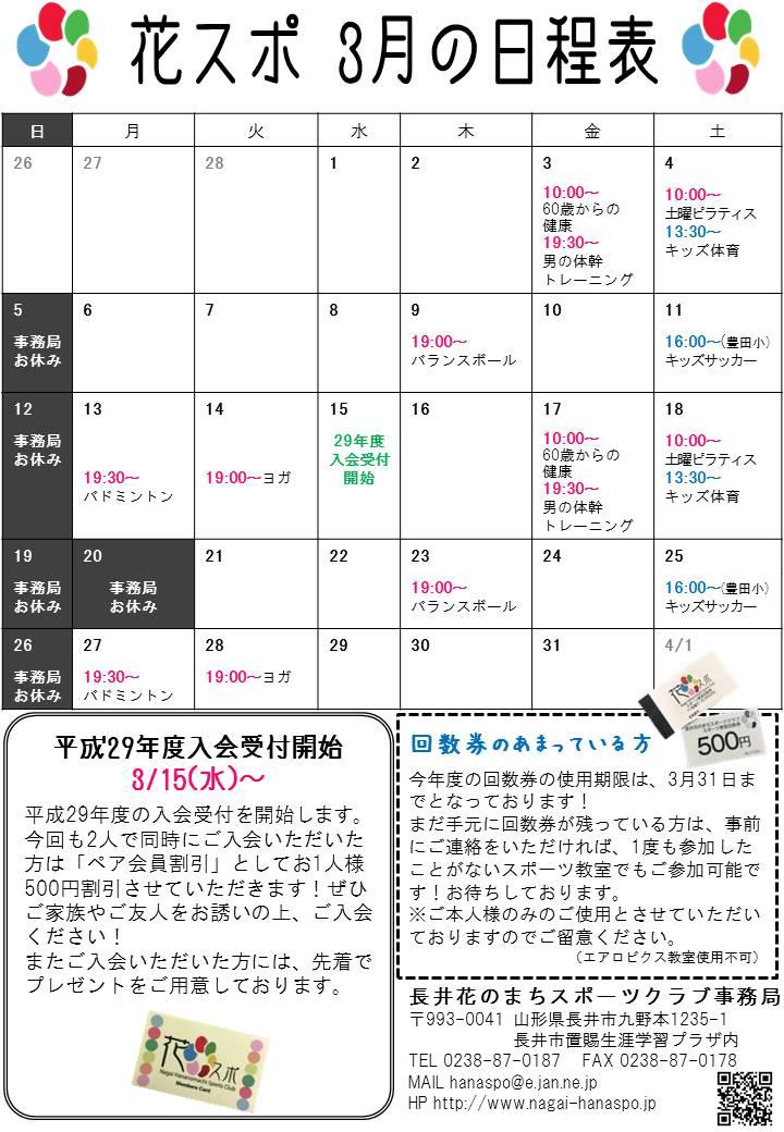 3月の日程表:画像