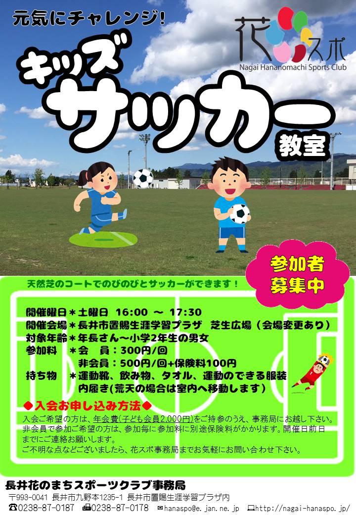 キッズサッカー教室 参加者募集中です!:画像