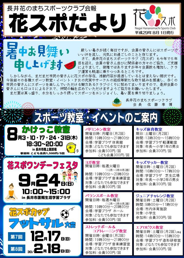 花スポだより 平成29年8月1日発行:画像