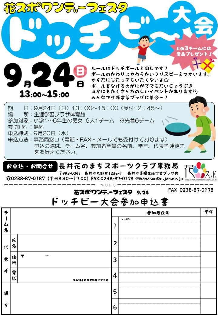 小学生対象「ドッチビー大会」開催のお知らせ (^^)/:画像