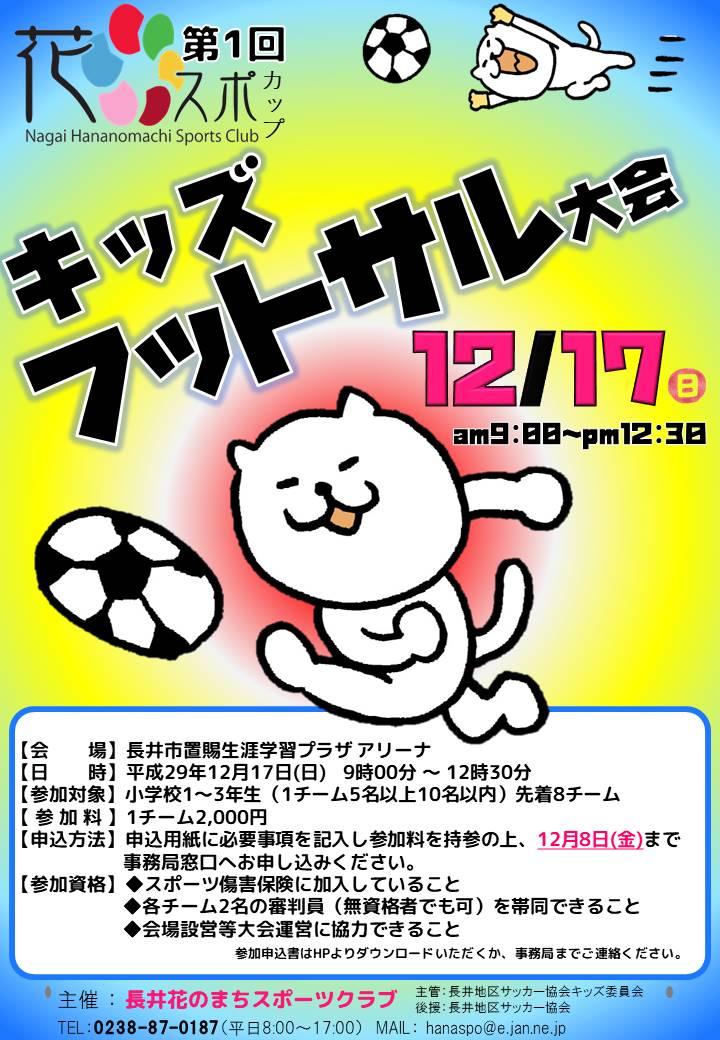 第1回花スポカップ キッズフットサル大会を開催します!:画像