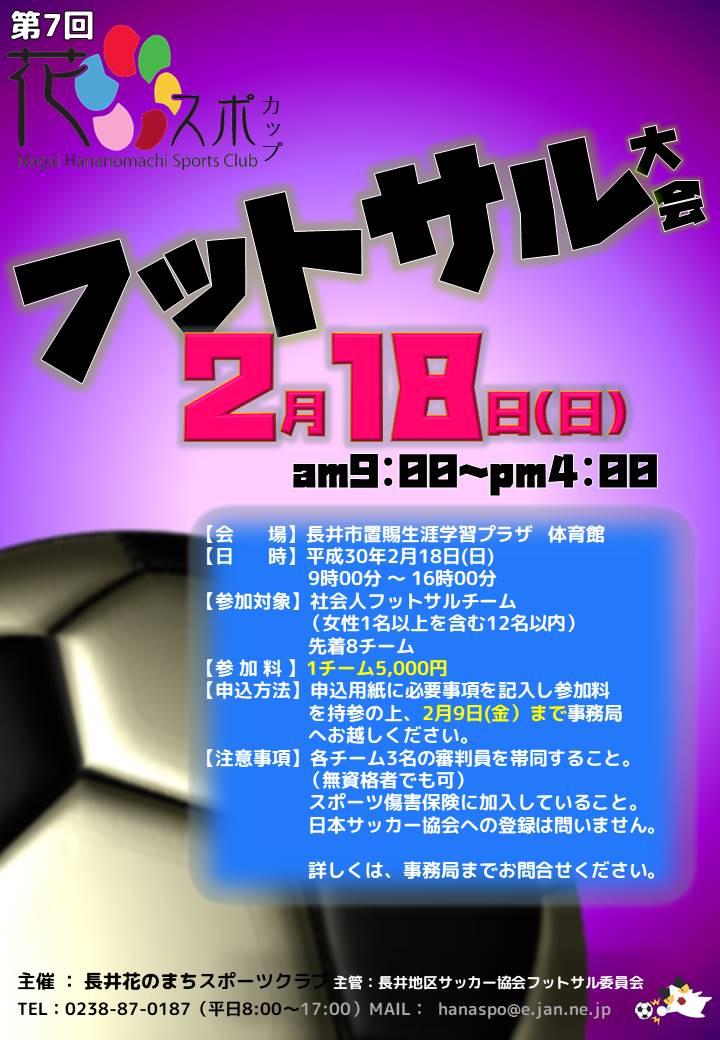 第7回「花スポカップ」フットサル大会 参加者募集!!:画像