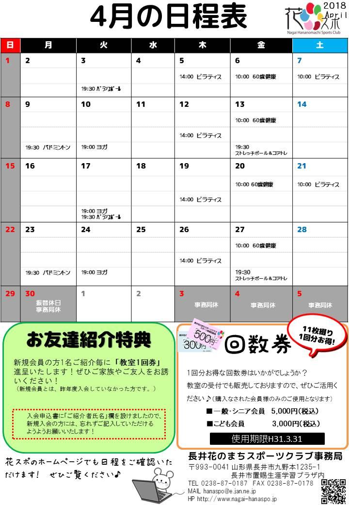 4月の日程表:画像