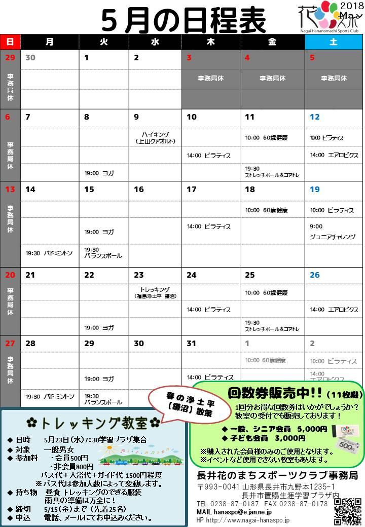 5月の日程表:画像