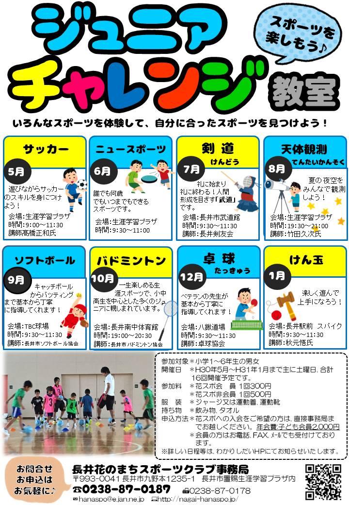 【ジュニアチャレンジ教室】のお知らせ:画像
