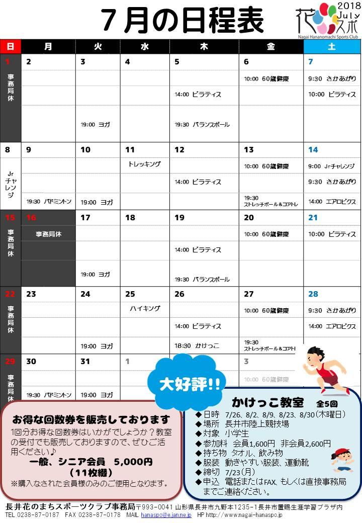 7月の日程表:画像