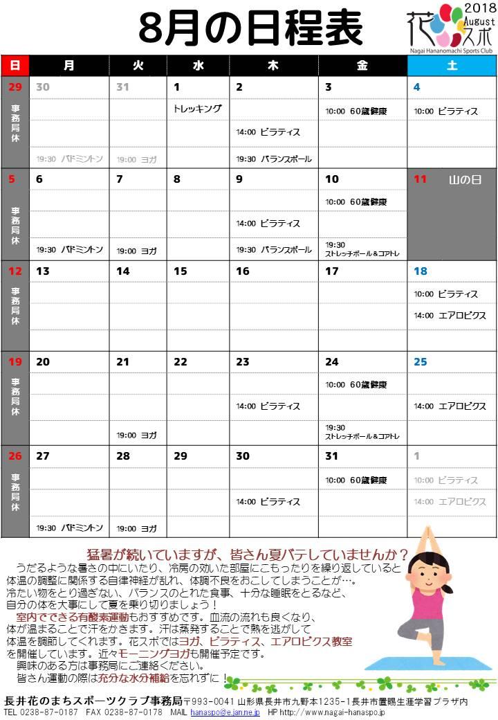 8月の日程表:画像