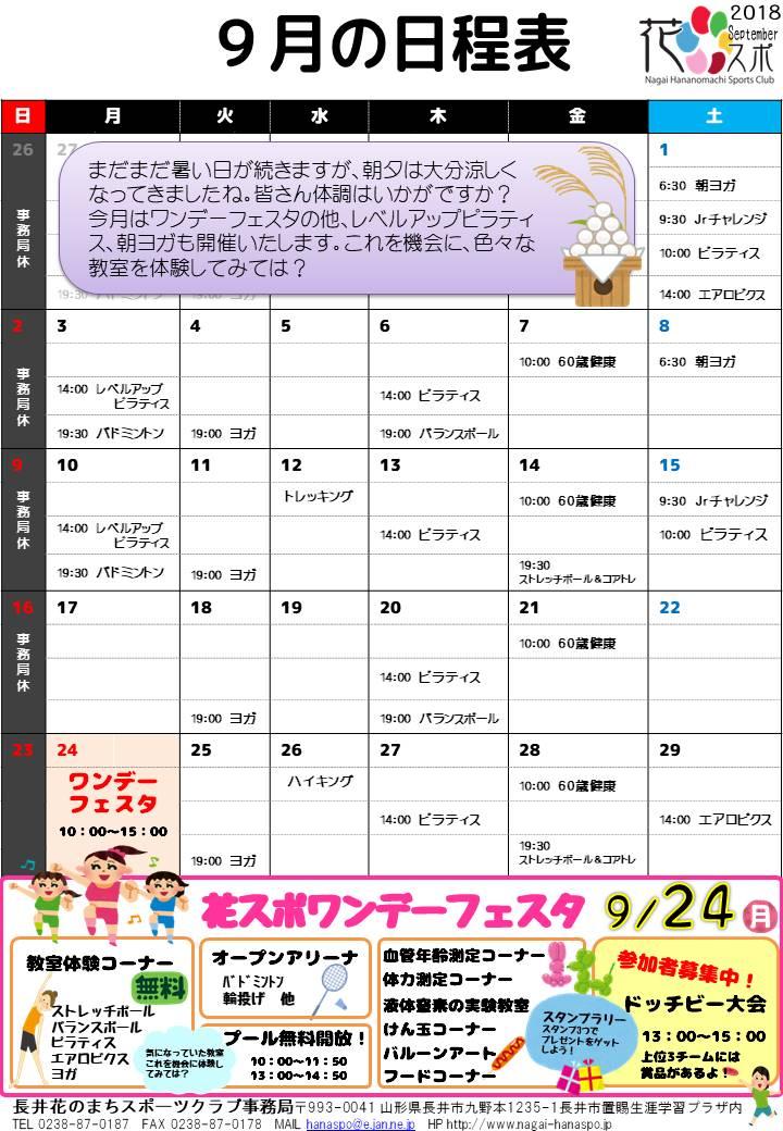 9月の日程表:画像
