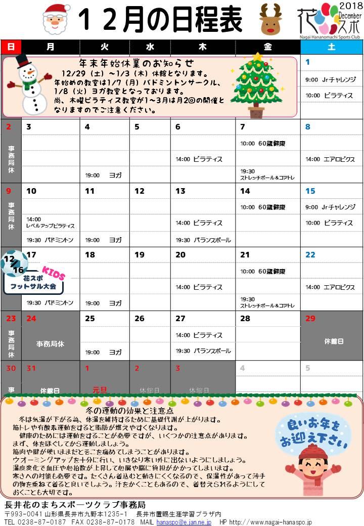 12月の日程表ができました。:画像