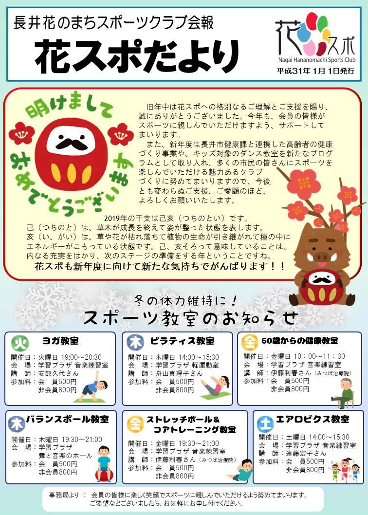 花スポだより 平成31年1月1日発行