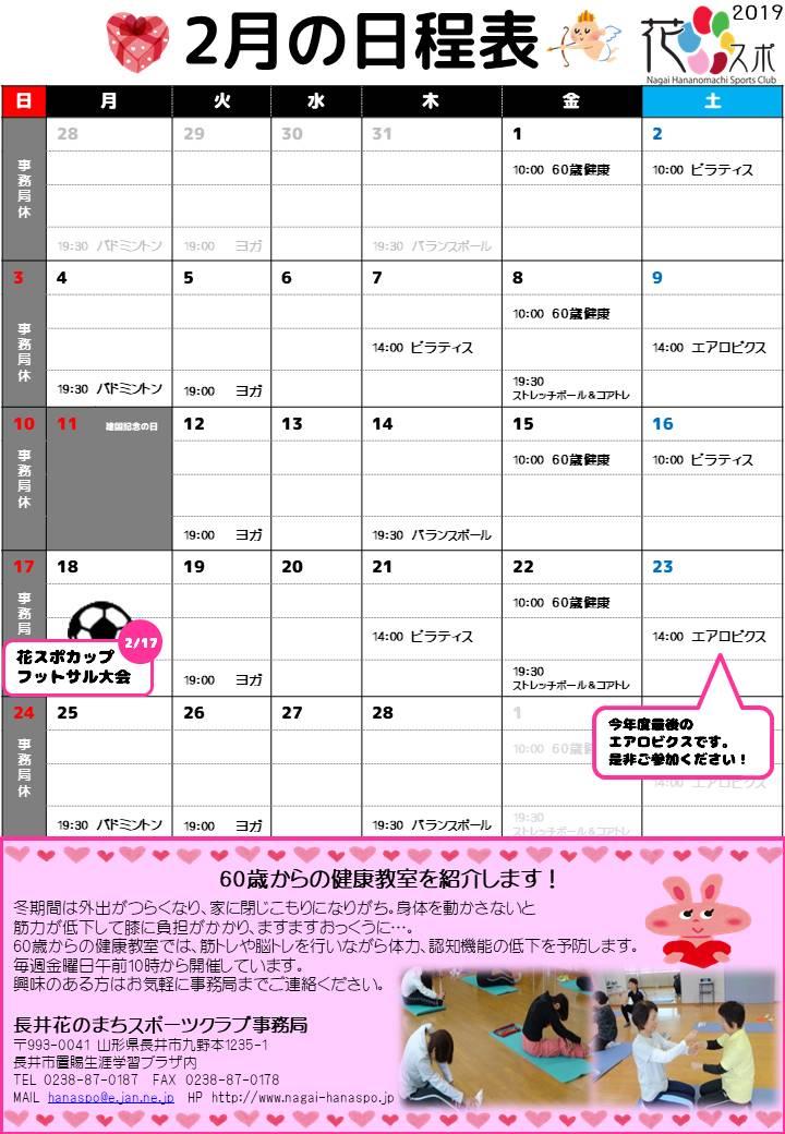 2月の日程表ができました。:画像