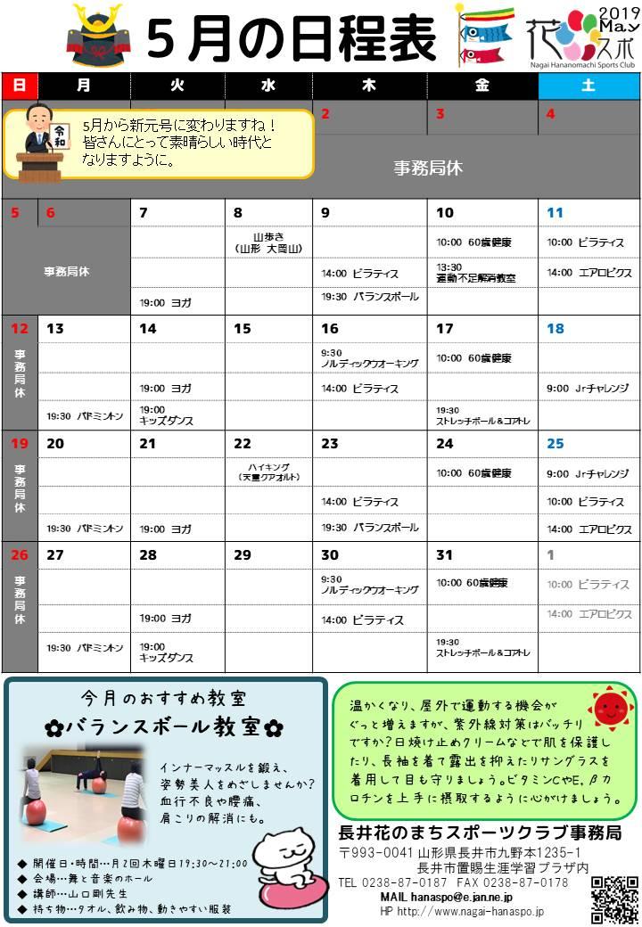 5月の日程表ができました。:画像