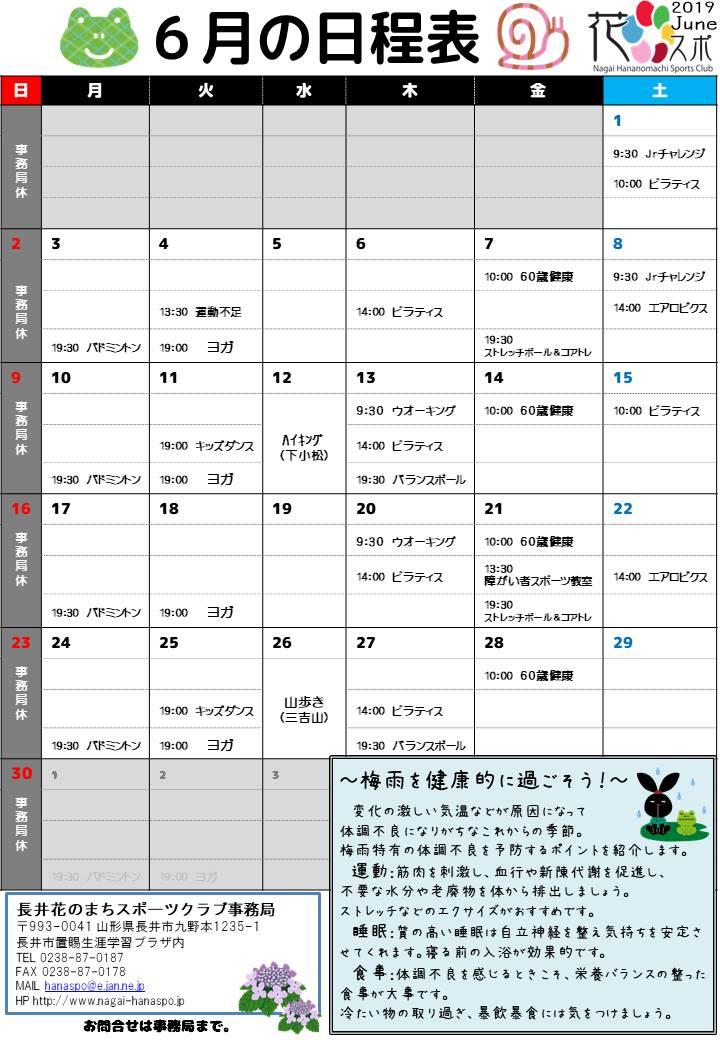 6月の日程表です。:画像