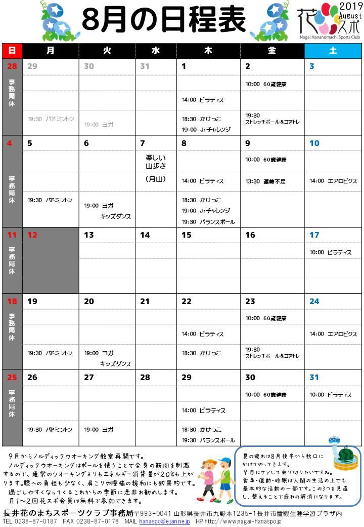 8月の日程表ができました。:画像