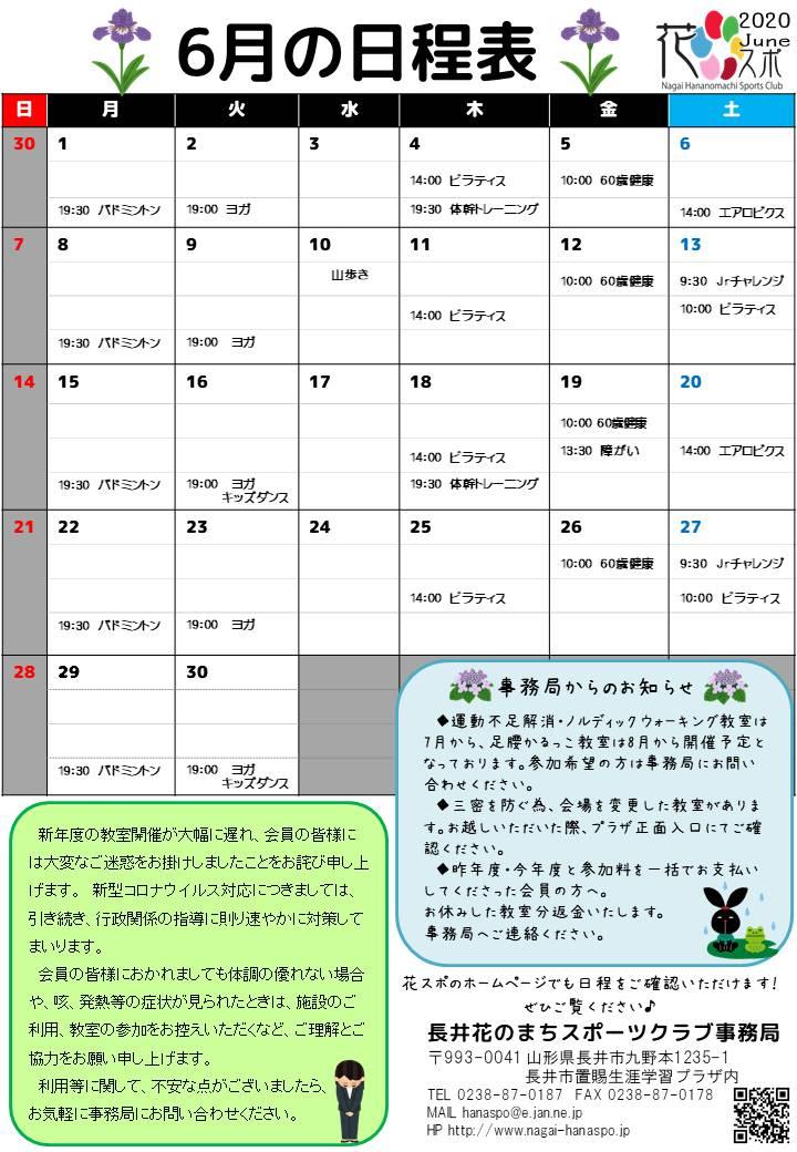 6月の日程について:画像