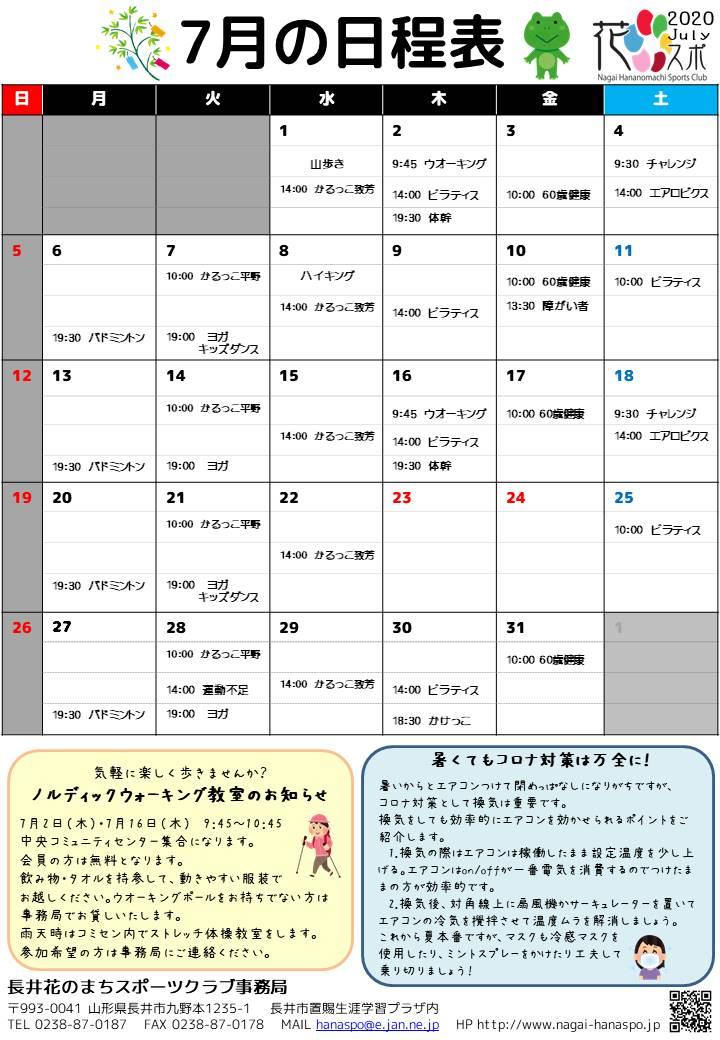 7月の日程表ができました。:画像