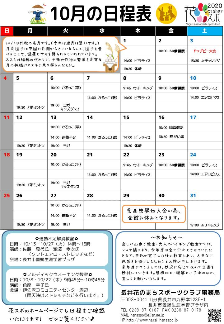 ♪10月の日程表ができました♪:画像