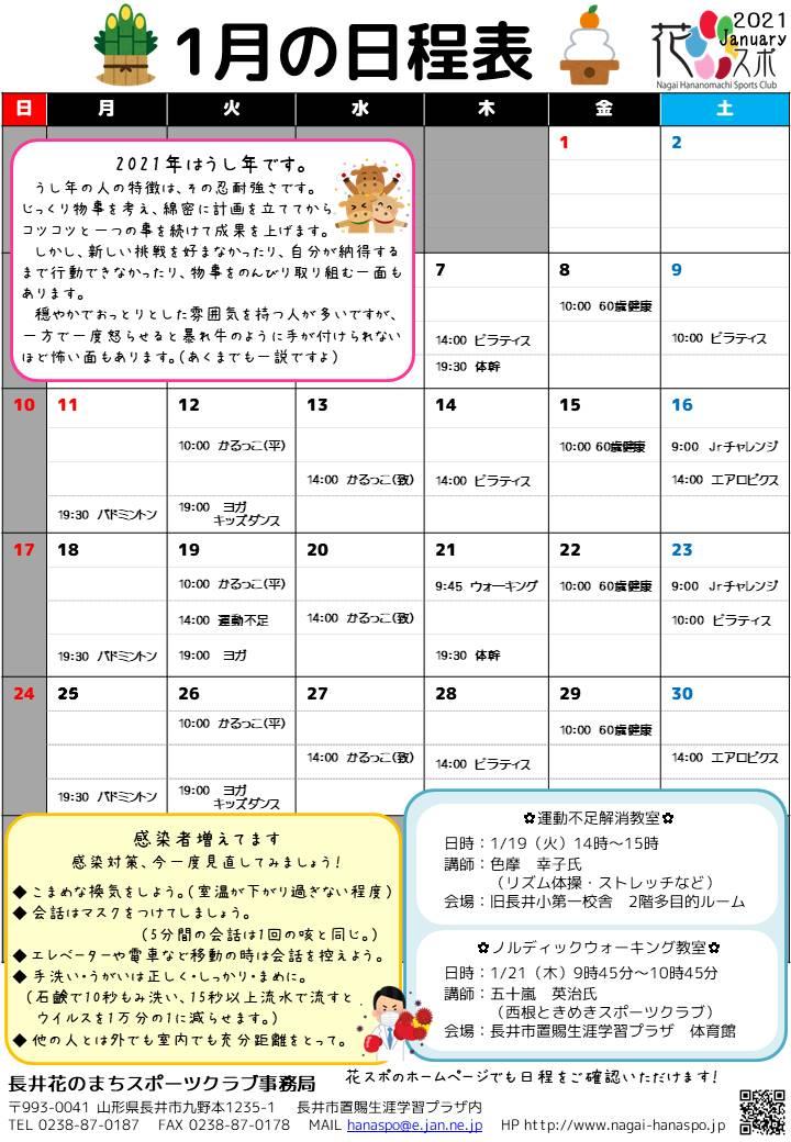 1月の日程表ができました。:画像