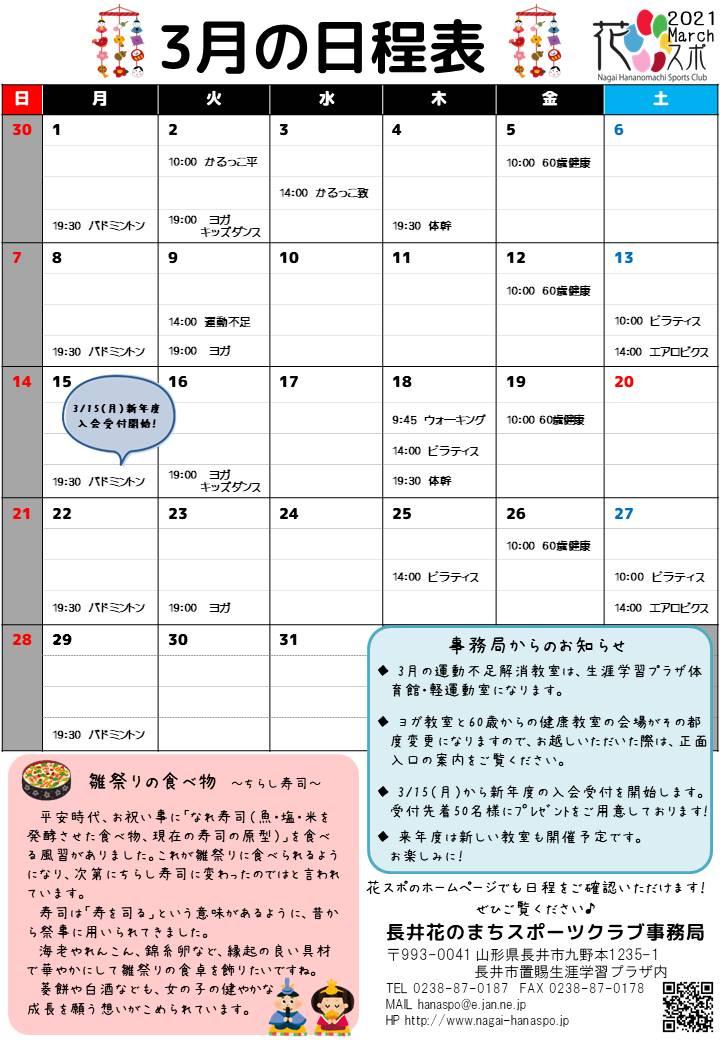 3月の日程表ができました。:画像