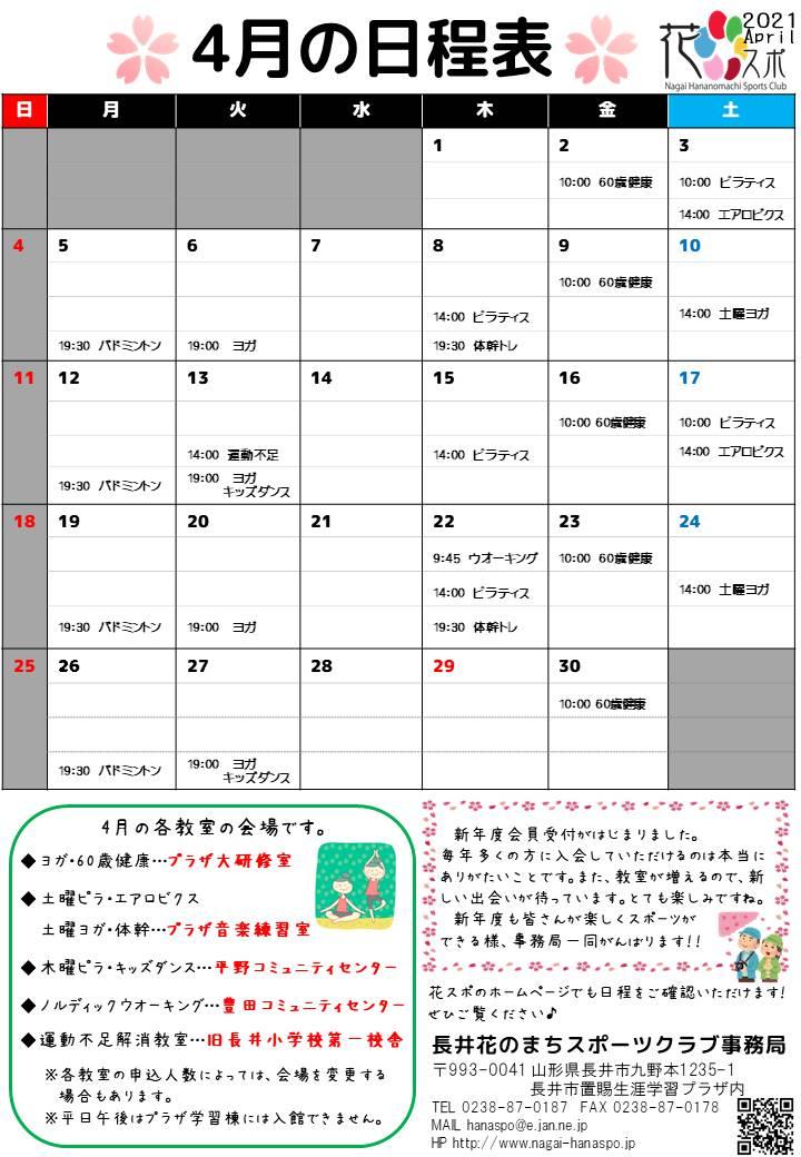 4月の日程表ができました。:画像