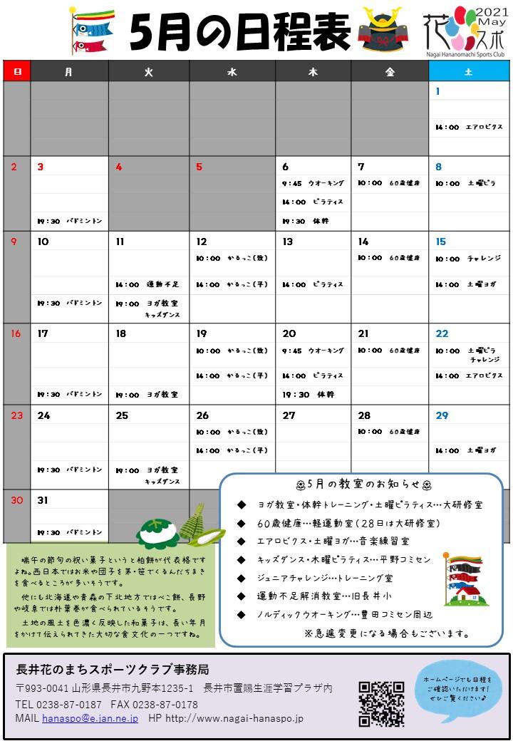 ♪5月の日程表ができました♪:画像