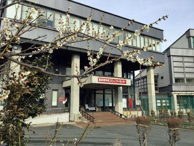 ☆長井市中央地区公民館が長井市中央コミュニティセンターになりました:画像