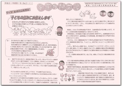 ☆お茶の間交信 平成31年度(令和元年度)第1号(No.211)を発行しました/