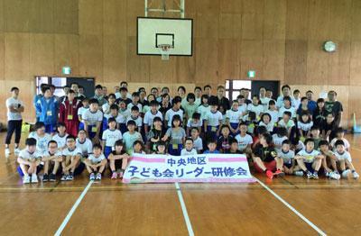 ☆中央地区子ども会リーダー研修会を行いました:画像